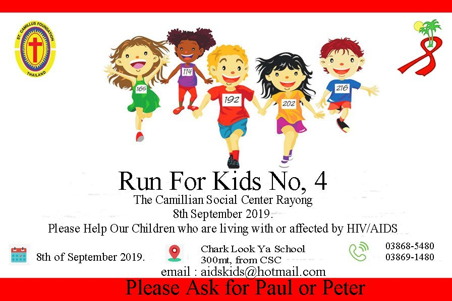 Children living with HIV/AIDS